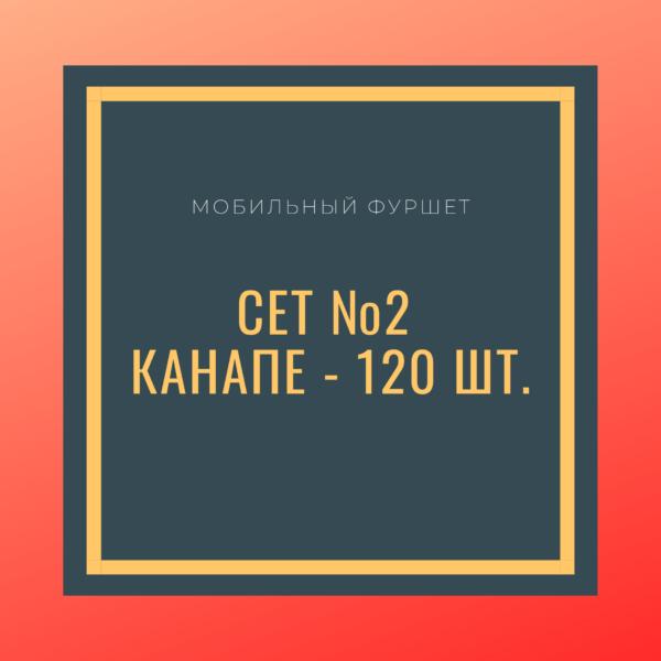 Сет №2 (120 канапе)