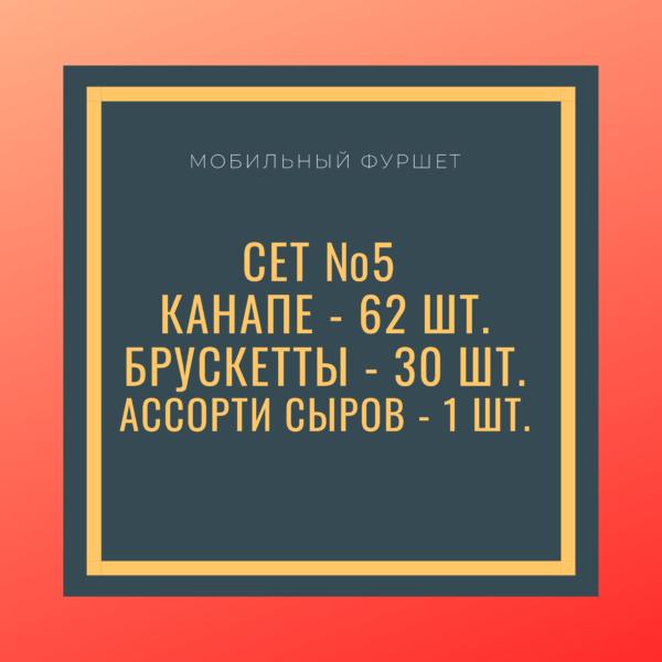 Сет №5 (канапе - 62 шт, Брускетты - 30 шт, Ассорти сыров - 1 шт)
