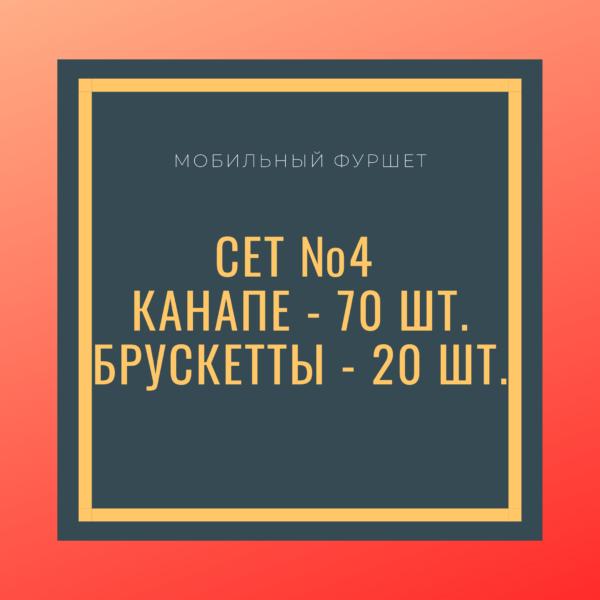 Сет №4 (Канапе - 30 шт, брускетты - 20 шт)