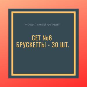 Ассорти №6 (брускетты - 30 шт)